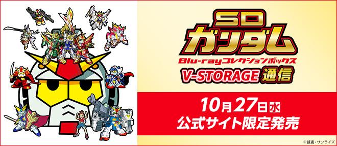 「SDガンダム Blu-ray コレクションボックス」V-STORAGE通信