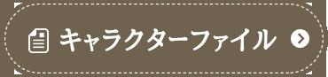 キャラクターファイル
