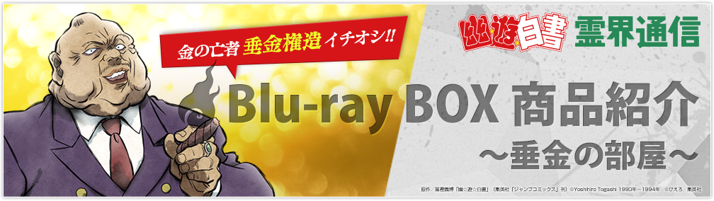 Blu-ray BOX商品紹介