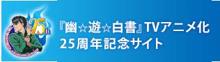 『幽☆遊☆白書』 TVアニメ化 25周年記念サイト