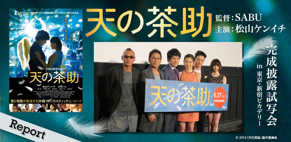 chasuke_event_bnr2