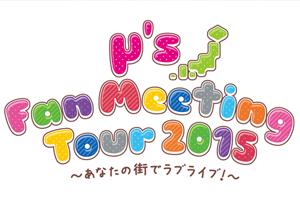 μ's Fan Meeting Tour 2015~あなたの街でラブライブ!~ in 幕張 レポート