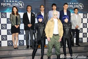 『攻殻機動隊 REALIZE PROJECT』プロジェクト発表会レポート