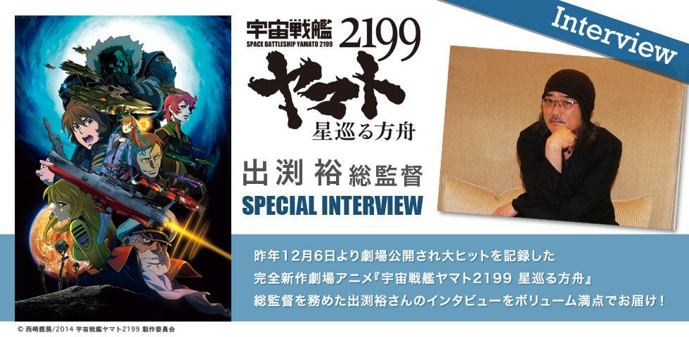 yamato_interview_bnr