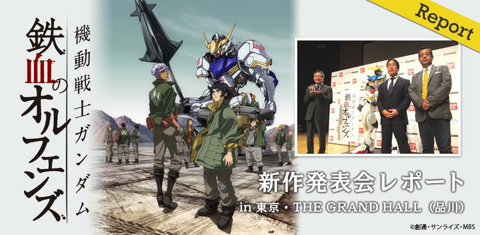 gtekketsu_report_bnr