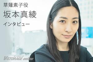『攻殻機動隊 新劇場版』坂本真綾インタビュー