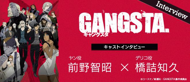 gangsta_iv_bnr