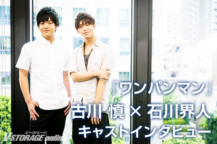 10月放送新番『ワンパンマン』古川慎×石川界人キャストインタビュー