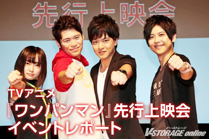10月放送開始「TVアニメ『ワンパンマン』先行上映会」イベントレポート