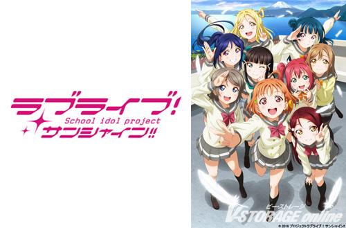 2016年夏TVアニメ放送開始!スクールアイドルプロジェクト『ラブライブ!サンシャイン!!』最新キービジュアル解禁&最新情報到着!!