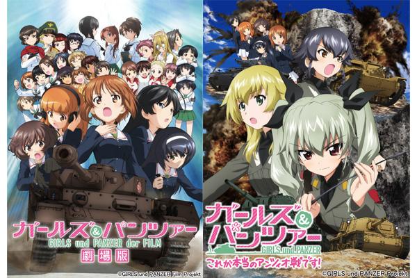 『ガールズ&パンツァー 劇場版』&OVA『ガールズ&パンツァー これが本当のアンツィオ戦です!』EST配信決定!