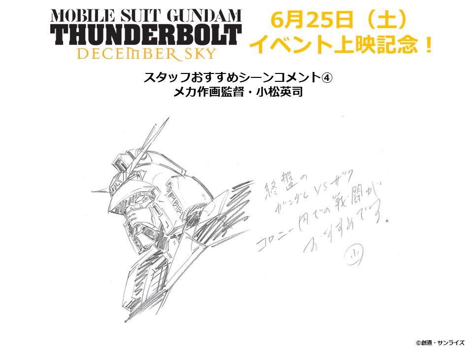 GTB_応援コメント_小松英司様のコピー