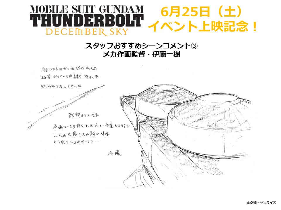 GTB_応援コメント_伊藤一樹様のコピー