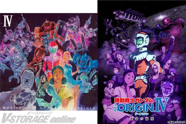 「機動戦士ガンダム THE ORIGIN Ⅳ 運命の前夜」2016年11月19日(土)イベント上映・Blu-ray先行販売・先行有料配信同時スタート!