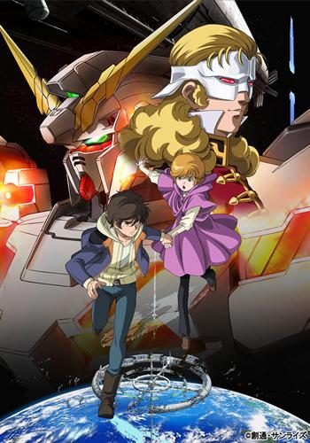 機動戦士ガンダムUC(OVA全7話)