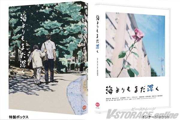 大ヒット映画『海街diary』『そして父になる』の是枝裕和監督オリジナル脚本による最新作!『海よりもまだ深く』Blu-ray&DVD発売決定!!