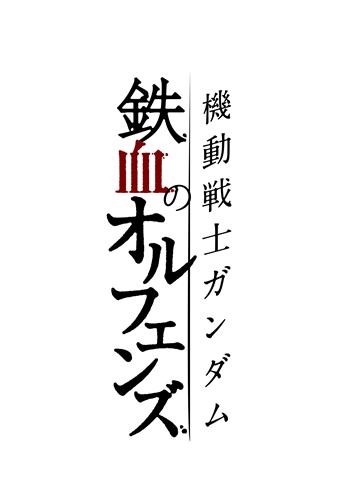 機動戦士ガンダム 鉄血のオルフェンズ_ロゴ