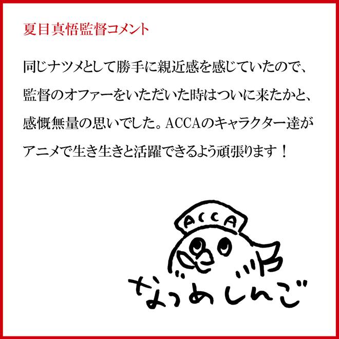 ACCA_dir_comment_WEB