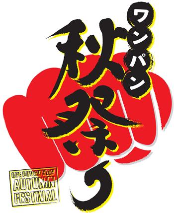 OPM_Akimatsuri_logo_WEB
