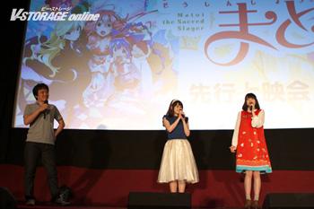 2016年10月放送開始の和風魔法少女アニメ『装神少女まとい』先行上映会イベントレポート