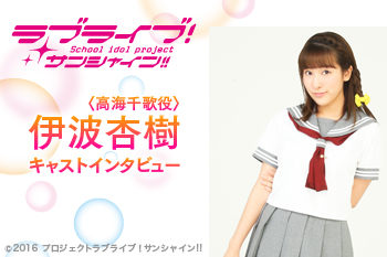 スクールアイドルプロジェクト『ラブライブ!』シリーズ最新作!『ラブライブ!サンシャイン!!』伊波杏樹キャストインタビュー
