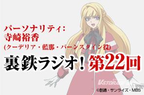 裏鉄ラジオ!  第22回 <最終回>