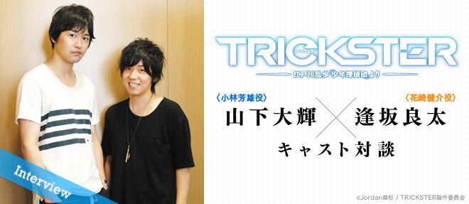trickster_160930_top_bnr_02