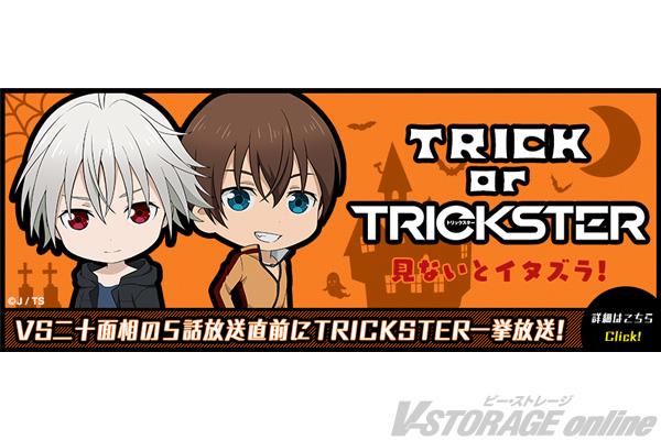 『TRICKSTER -江戸川乱歩「少年探偵団」より-』/合言葉は『Trick or TRICKSTER!』 「TRICKSTER ハロウィーン一挙放送」配信決定!