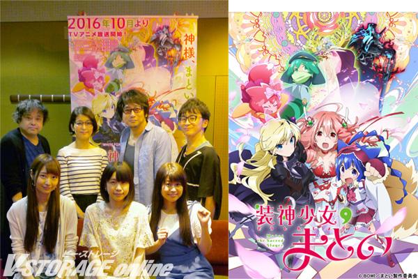 新番組「装神少女まとい」10月4日(火)23時~TOKYO MXほかにて放送開始!放送直前キャストコメント&集合写真到着!