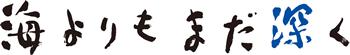 umiyorimo_rogo_yoko_JPG
