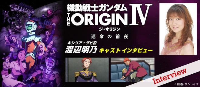 origin4_161111_top