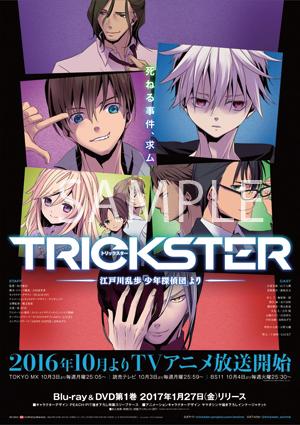 trickpre01