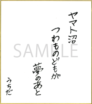yamatopre01