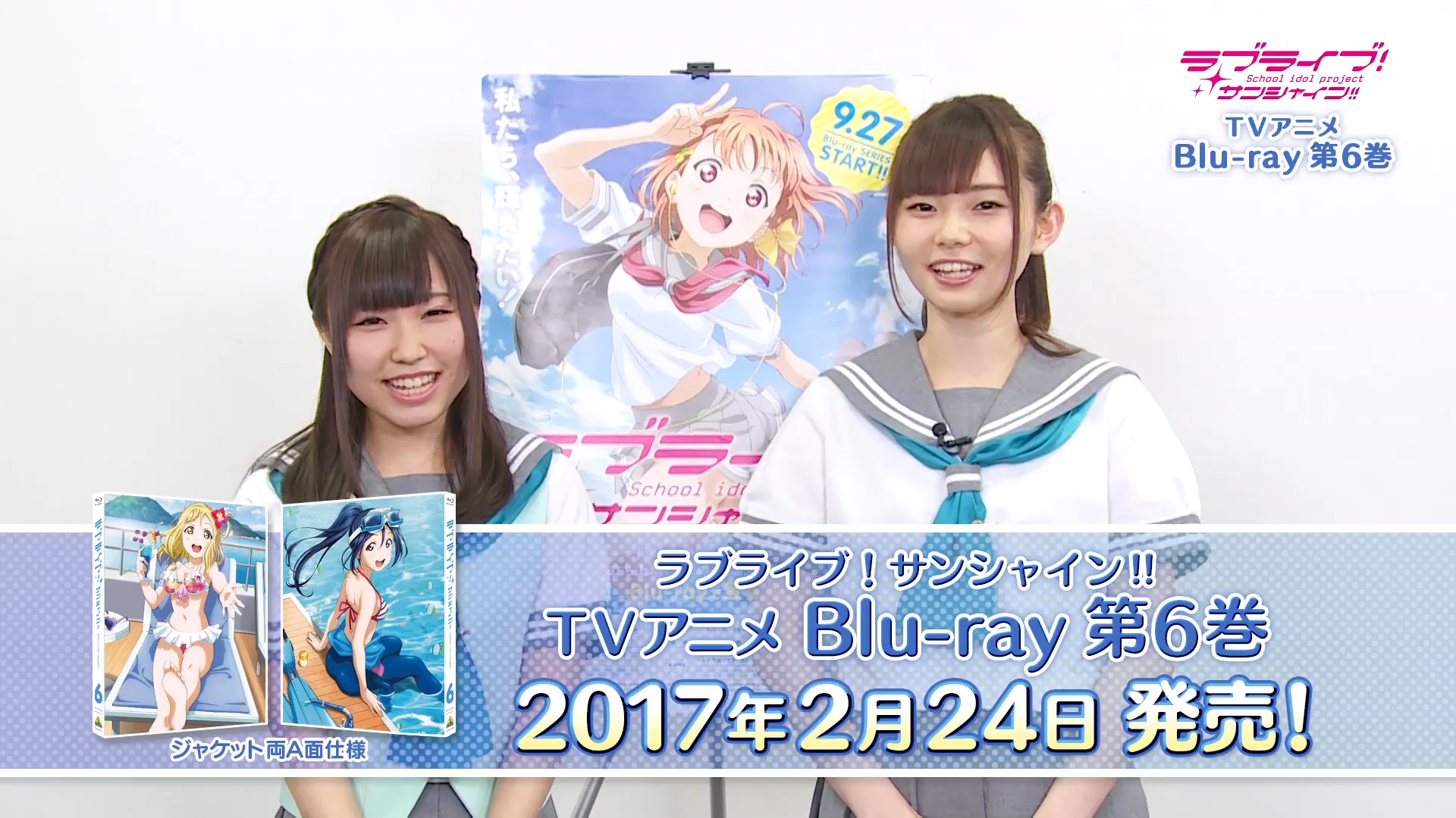 【V-STORAGE online限定】「ラブライブ!サンシャイン!!」Blu-ray第6巻紹介PV(出演:諏訪ななか&鈴木愛奈)