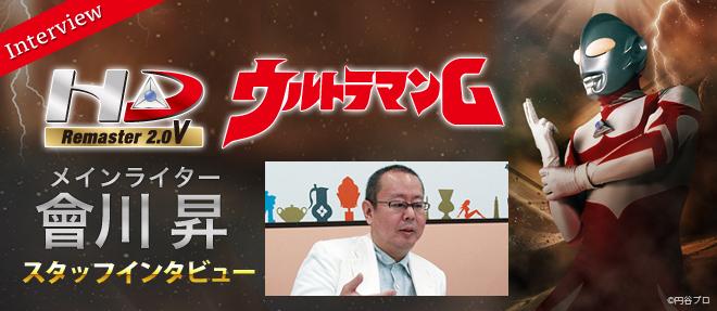ウルトラマンシリーズ幻の名作が初Blu-ray BOX化!『ウルトラマンG』會 ...