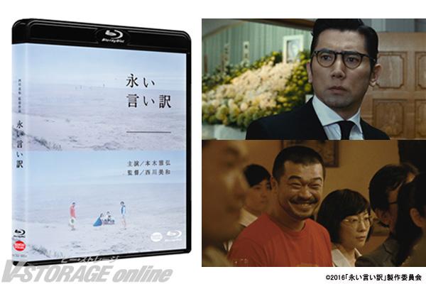 本木雅弘主演、西川美和監督作品「永い言い訳」Blu-ray&DVD 4月21日発売決定!!
