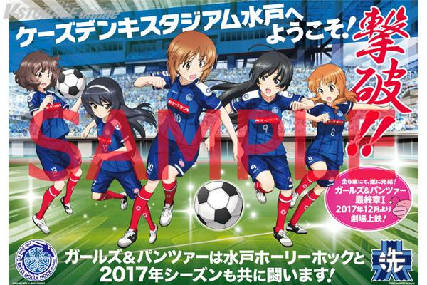 Jリーグ開幕直前! J2「水戸ホーリーホック」×「ガールズ&パンツァー」最新コラボイラスト公開!