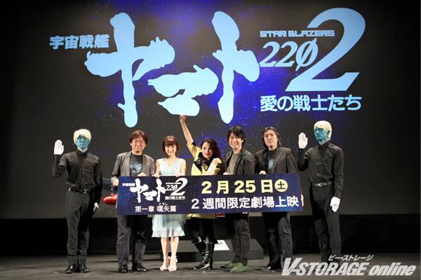 『宇宙戦艦ヤマト2202 愛の戦士たち』完成披露上映会 オフィシャルレポート 到着!