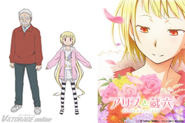 『アリスと蔵六』2017年4月TVアニメ放送開始!放送情報・スタッフ・キャスト決定&TVアニメ特報公開!