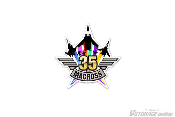 「新作映像プロジェクト」&TVアニメ新作制作発表!「マクロス35周年」始動!! /『マクロスΔ』第8巻 特製スリーブケース&インナージャケットイラスト公開!キャストコメント到着!