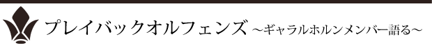 プレイバックオルフェンズ~ギャラルホルンー語る~