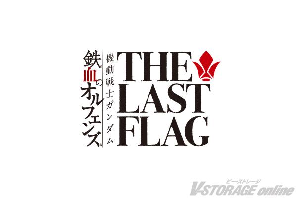 『鉄血のオルフェンズ』単独イベント、4月2日(日)開催「機動戦士ガンダム 鉄血のオルフェンズ THE LAST FLAG」チケット一般発売(先着)は3月11日(土) 10時より開始!!