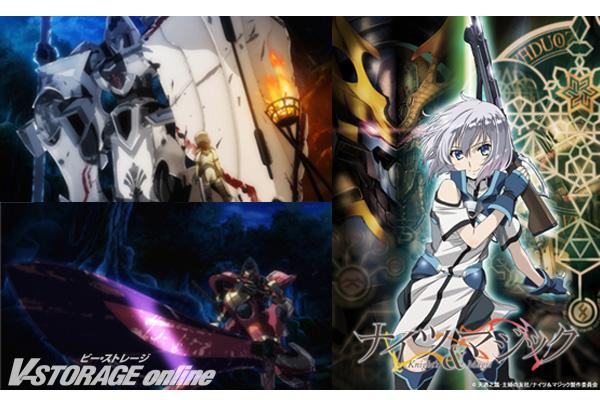 騎士と魔法の異世界ロボットファンタジー「ナイツ&マジック」 2017年 夏 TVアニメ放送決定!