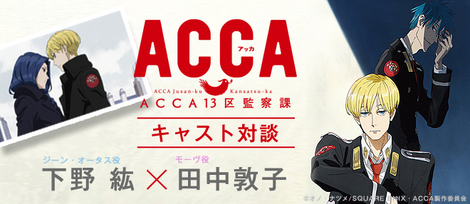 acca0321