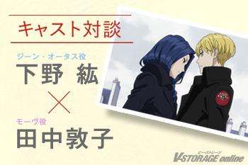 ドラマチック群像エンタテインメント! 『ACCA13区監察課』下野紘×田中敦子キャスト対談
