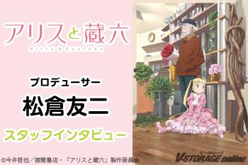 忘れてしまった大切なものに出会う感動のSFファンタジー!『アリスと蔵六』松倉友二インタビュー