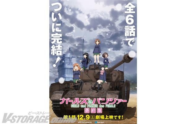 「ガールズ&パンツァー 最終章」第1話 12月9日より劇場上映決定!キービジュアルを公開!