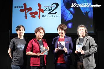 豪華スタッフ&キャストがお届け!AnimeJapan 2017『宇宙戦艦ヤマト2202 愛のトークショー』イベントレポート