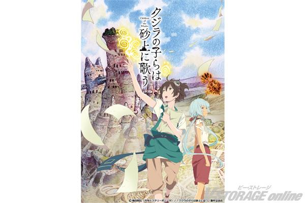 梅田阿比 原作「クジラの子らは砂上に歌う」 2017年10月TVアニメ放送決定!
