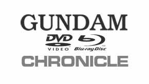ガンダムBD&DVDクロニクル
